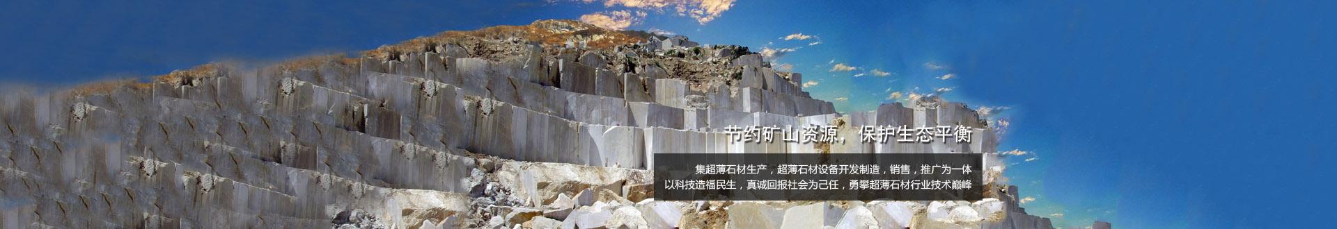 超薄石材保溫一體板