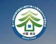 伟图超薄石材受邀参加第十六届(西安)国际建筑节能暨绿色建筑技术与设备博览会