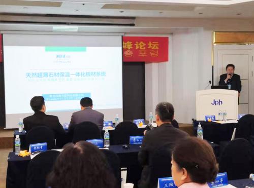 伟图公司出席2019年中韩绿色建筑行业高峰论坛