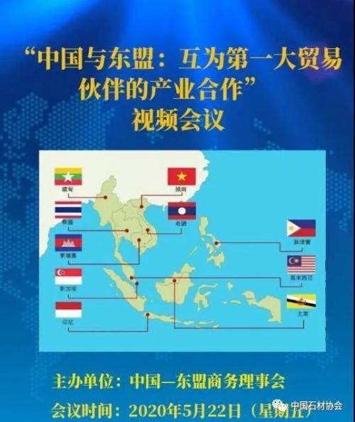 中国东盟产业合作会议召开 石材贸易逆势增长